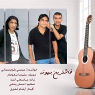 دانلود آهنگ جدید بندری عیسی بلوچستانی خاشترین بهون
