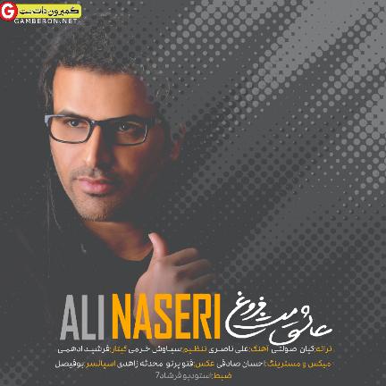 اهنگ جدید علی ناصری بنام عاشق مثل فروغ