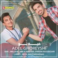 موزیک ویدیو جدید عادل قریشی بنام عید نو