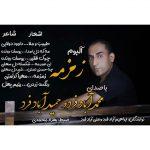 آلبوم جدید محمد ابادفرد بنام زمزمه