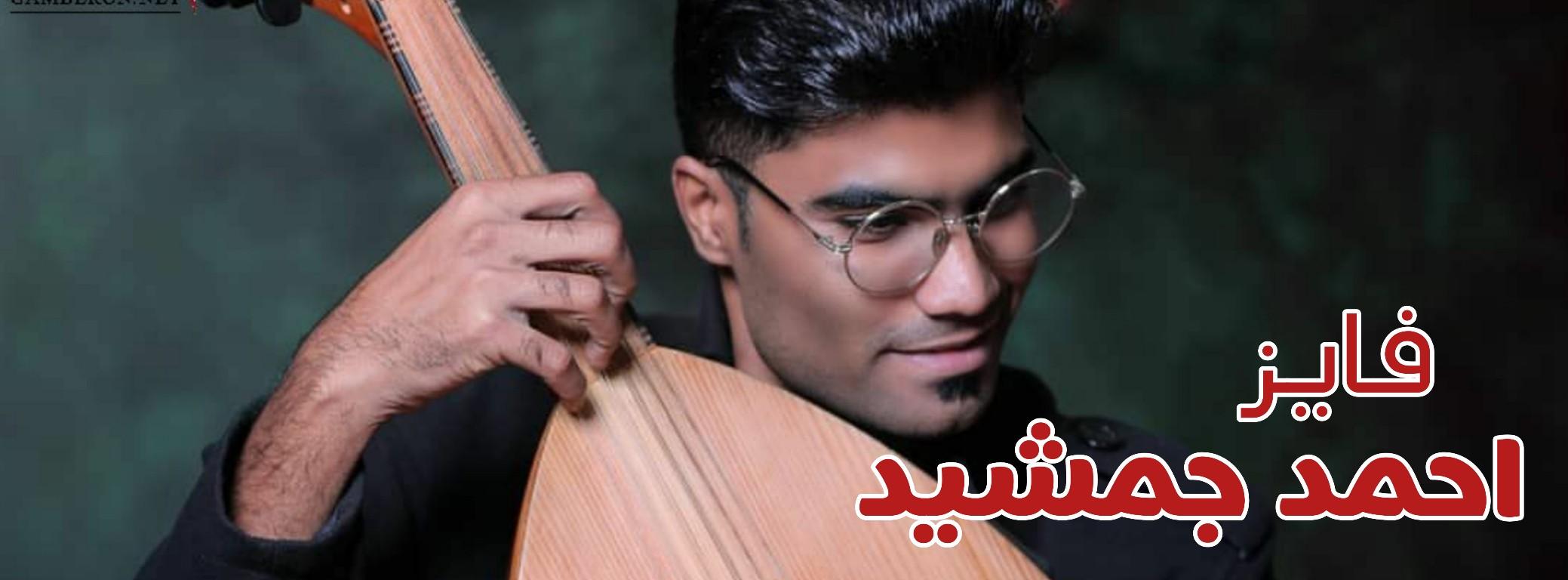 احمد جمشید