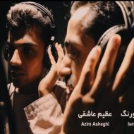 ویدیو جدید اسماعیل تورنگ و عظیم عاشقی بنام هلال شوال