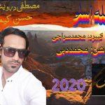 مصطفی درویش پور و حسن کیمیایی حفله2020