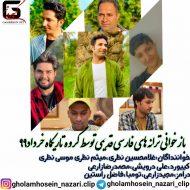 غلام حسین نظری و میثم نظری و موسی نظری حفله جدید