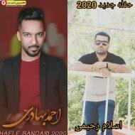 اسلام رحیمی و احمد بهادری حفله جدید
