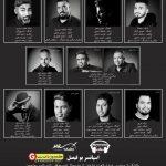 هنرمندان هرمزگان و دبی بنام مهرجان 2020هنرمندان هرمزگانی - مهرجان 2020