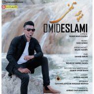 اهنگ جدید امید اسلامی بنام بیچه تلخی