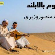البوم جدید محمد منصور وزیری بنام بالا بلند