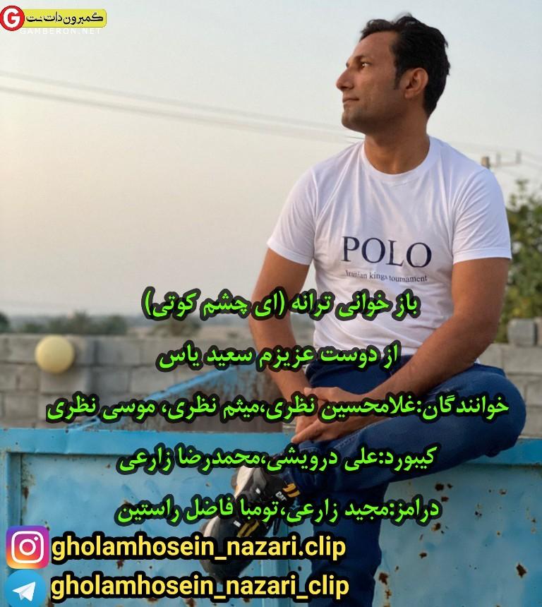 غلامحسین نظری و میثم نظری و موسی نظری حفله جدید