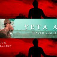 اهنگ جدید صابر شهیدی بنام یتا عکس