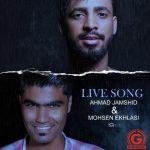 احمد جمشید و محسن اخلاصی اجرای زنده