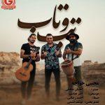 اهنگ جدید مجتبی خواجه بنام تب و تاب