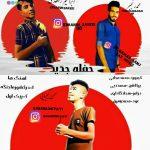 محمد رنجبر و حسن کیمیایی و ابراهیم زاهدی حفله جدید