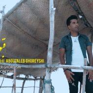 هادی قريشی و ابوطالب قريشی بنام قبولت امهه