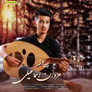 اهنگ جدید مروان اسماعیلی بنام بی اثر