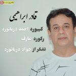 قادر ابراهیمی حفله جدید
