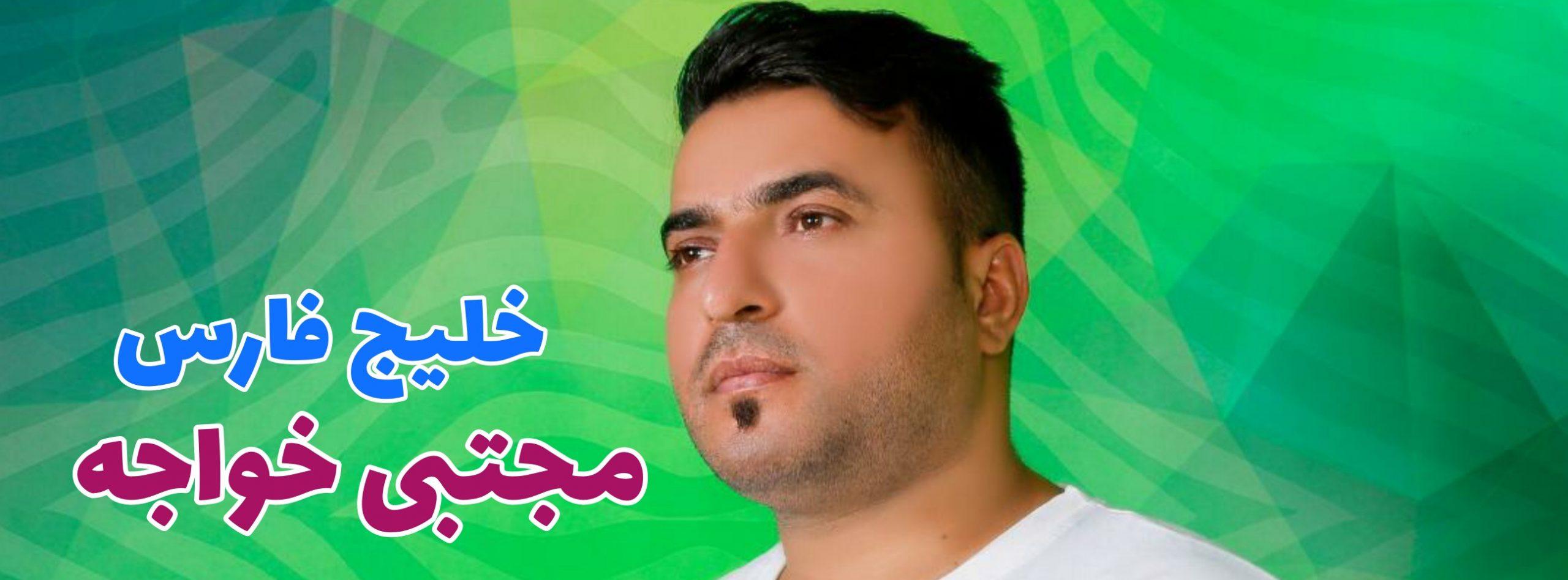 مجتبی خواجه