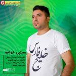 اهنگ جدید مجتبی خواجه بنام خلیج فارسمجتبی خواجه - خلیج فارس