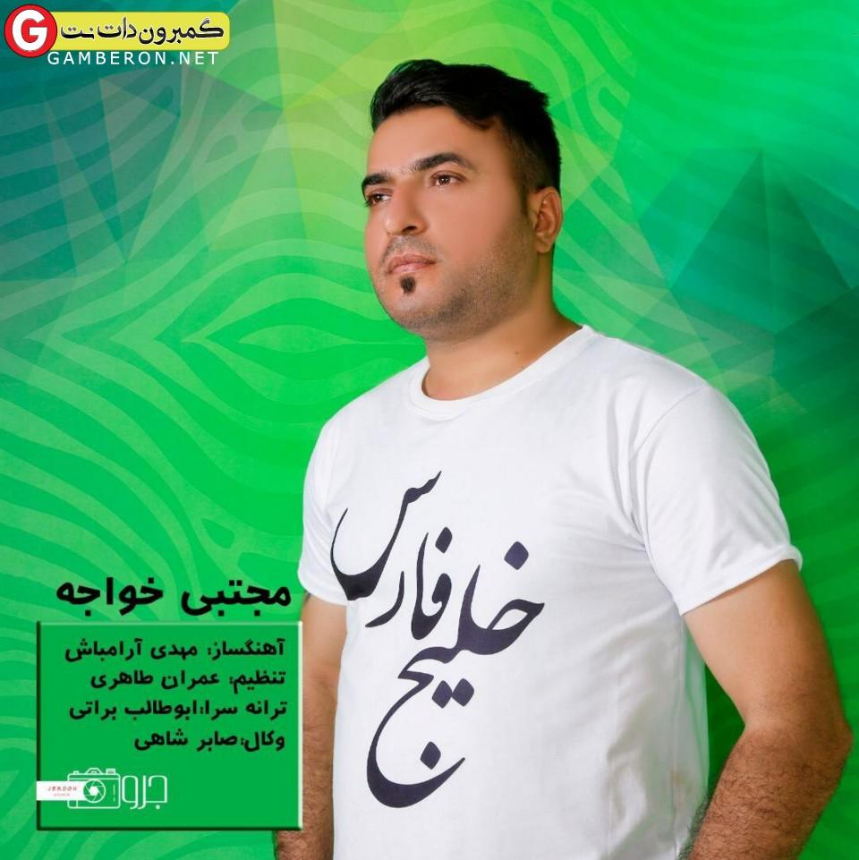 اهنگ جدید مجتبی خواجه بنام خلیج فارس