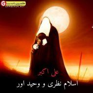 اسلام نظریووحید آوربنام علی اکبر