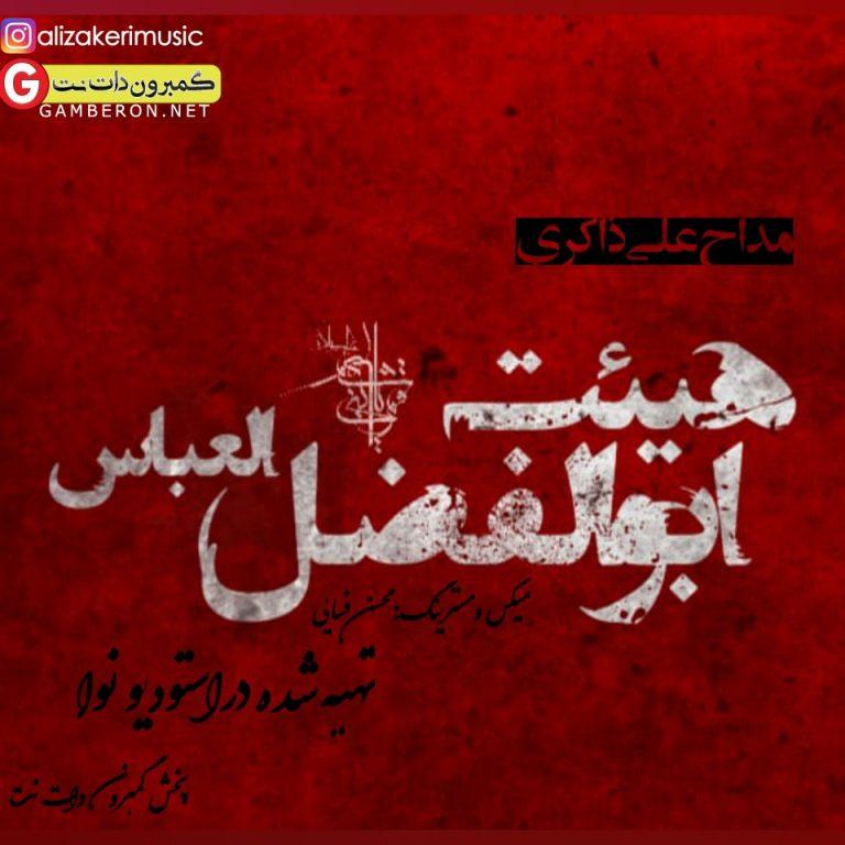 مداحی جدید علی ذاکری بنام مولا حسین