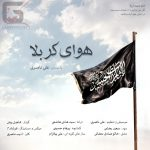 علی ناصری بنام هوای کربلا