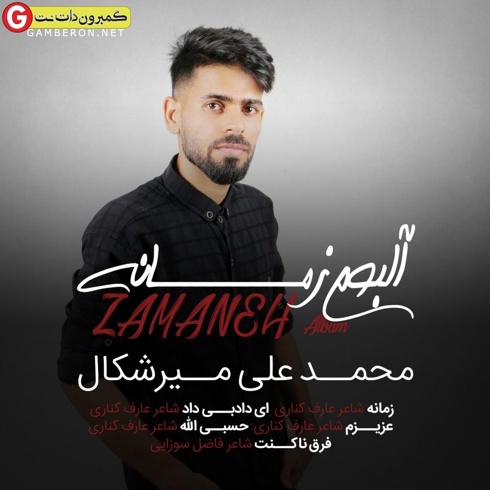 محمد علی میرشکال البوم زمانه