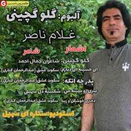غلام ناصر البوم گلو گچینی