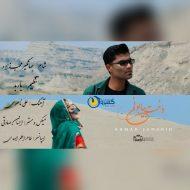 اهنگ جدید احمد جمشید بنام دخت بیابونی