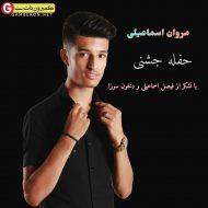 مروان اسماعیلی حفله جدید