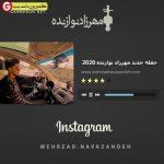 مهرزاد نوازنده حفله جزیرتی جدید