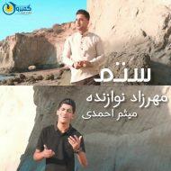 مهرزاد نوازنده و میثم احمدی بنام ستم
