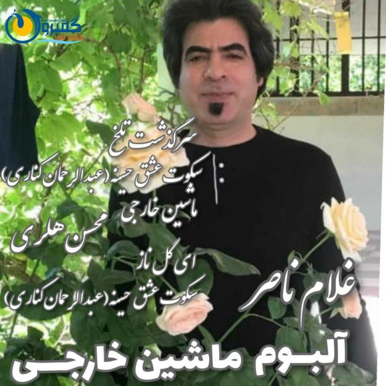 غلام ناصر البوم ماشین خارجی