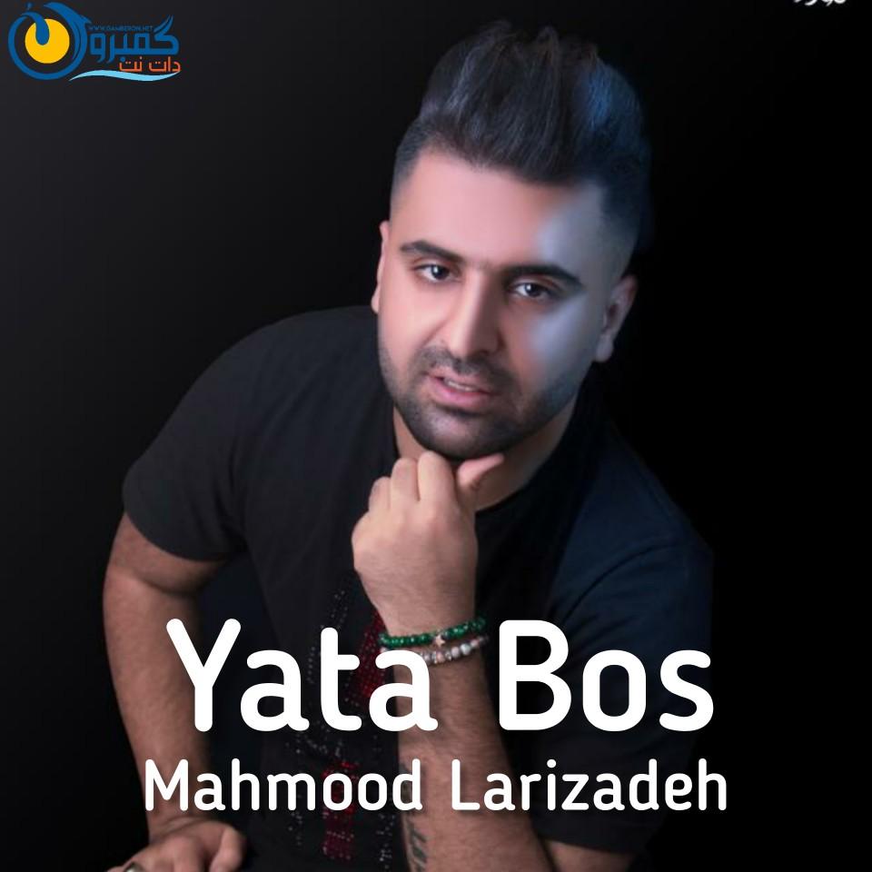 محمود لاری زاده بنام یه تا بوس