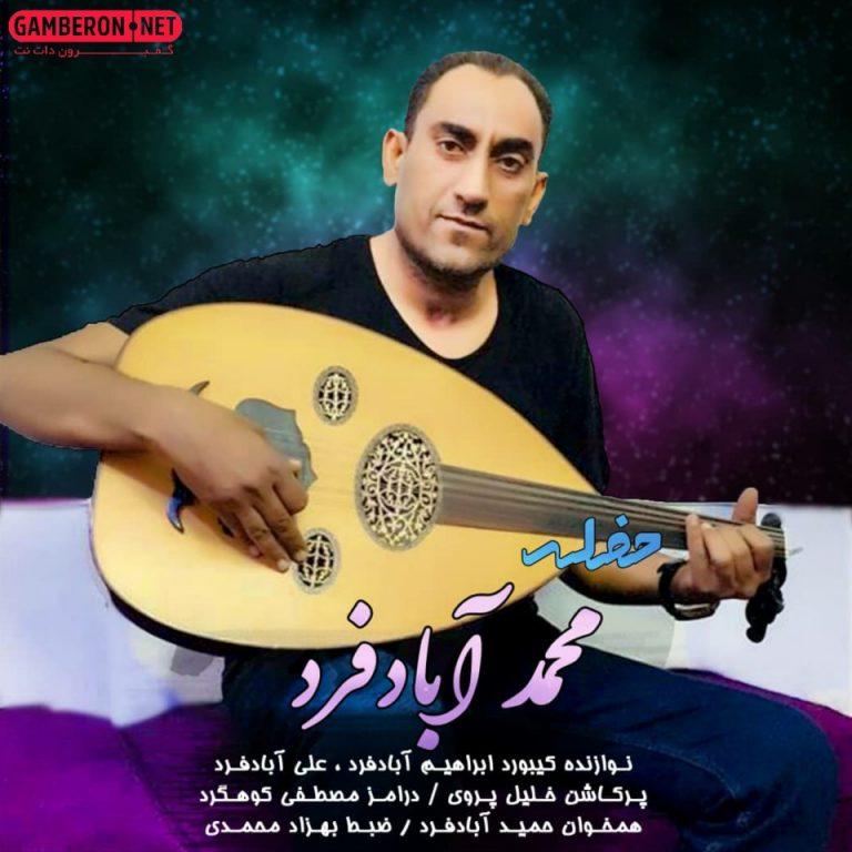 محمد ابادفرد حفله جدید