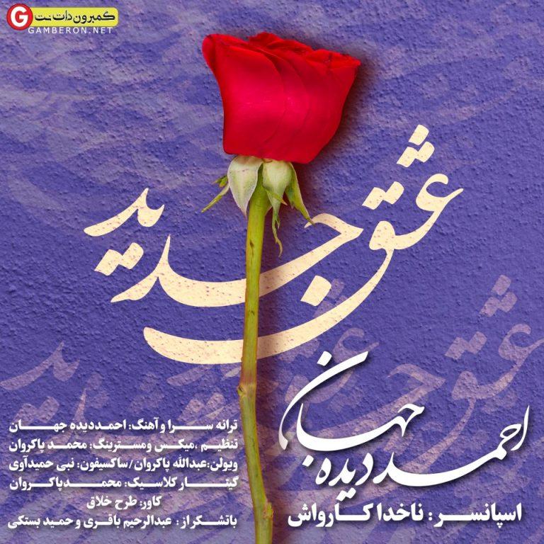 اهنگ جدید احمد دیده جهان بنام عشق جدید