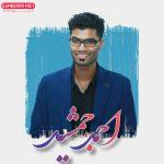 احمد جمشید بصورت اجرای زنده