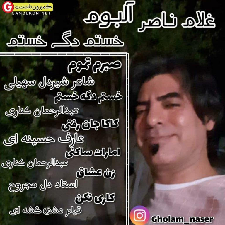 غلام ناصر آلبوم خستم دگه خستم