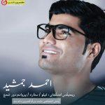 احمد جمشید بصورت ریمیکساحمد جمشید - ریمیکس
