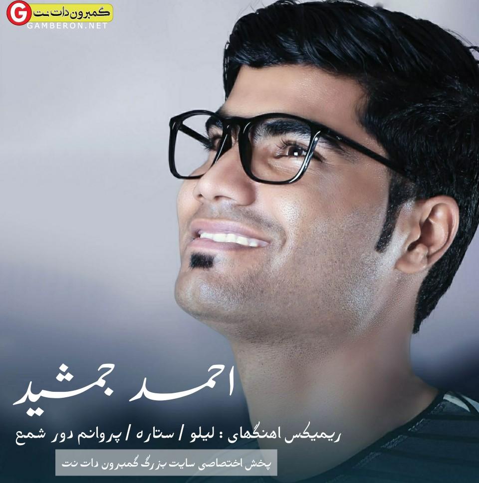 احمد جمشید بصورت ریمیکس