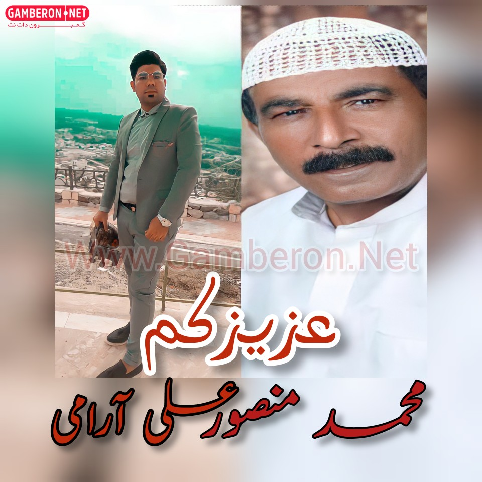 علی آرامی و محمد منصور اهنگ عزیزکم