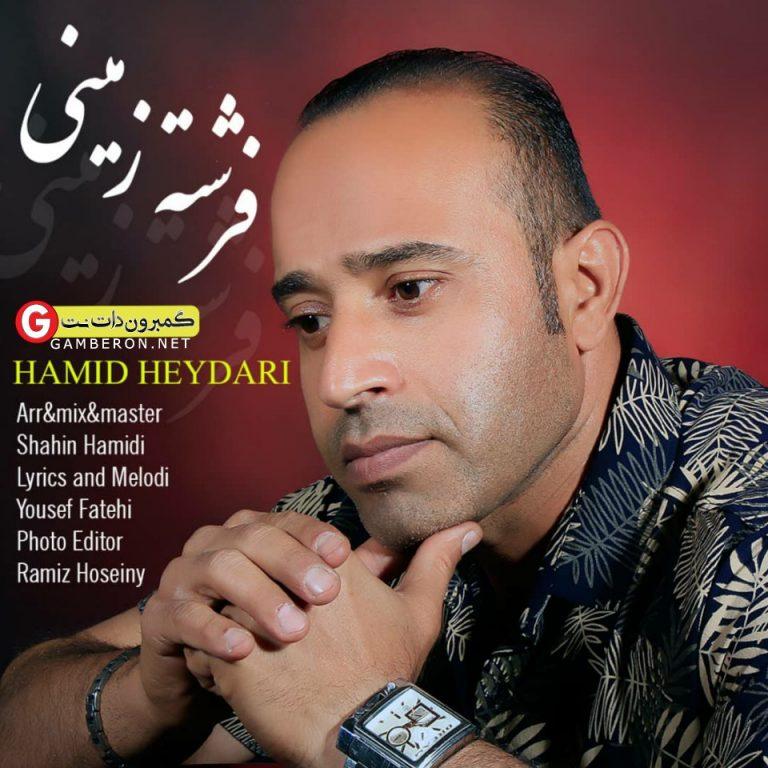 حمید حیدری اهنگ فرشته زمینی