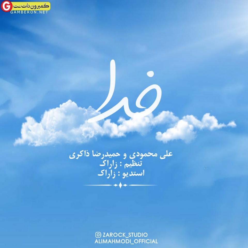 علی محمودی و حمیدرضا ذاکری اهنگ خدا