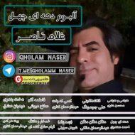 غلام ناصر البوم دهه ای چهل