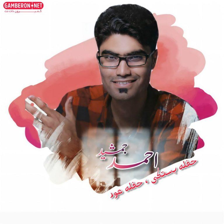 احمد جمشید حفله جدید