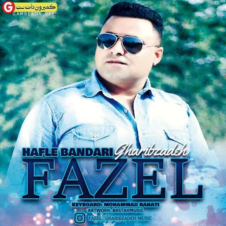 فاضل غریب زاده حفله بندری جدید