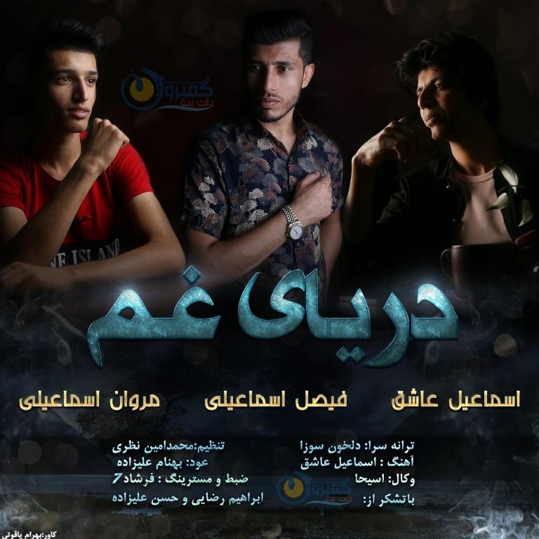 دانلود اهنگ بندری جدید اسماعیل عاشق و مروان اسماعیلی و فیصل اسماعیلی دریای غم