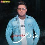 رضا ملاحی حفله جدید