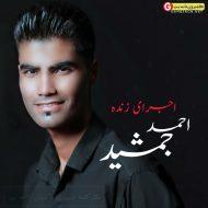 احمد جمشید اجرای زنده