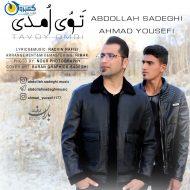 عبدالله صادقی و احمد یوسفی اهنگ توی امدی